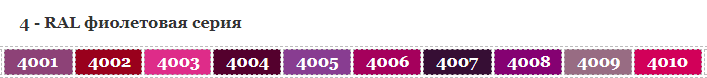 4 - RAL фиолетовая серия
