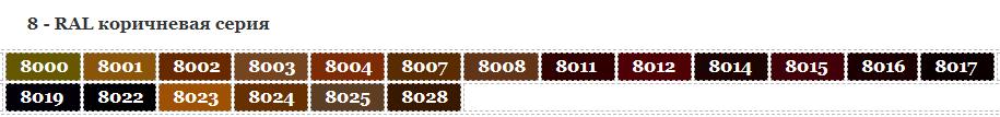 8 - RAL коричневая серия