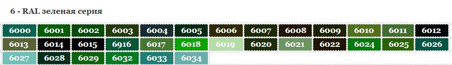 6 - RAL зелёная серия